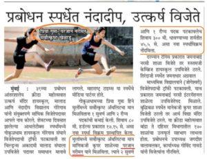 Inter school athletics